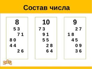 Состав числа 8 5 3 7 1 8 0 4 4 2 6 10 7 3 9 1 5 5 2 8 6 4 9 2 7 1 8 4 5 0 9