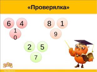 «Проверялка» 6 4 10 8 1 9 2 5 7