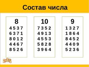 Состав числа 8 4 5 3 7 6 3 7 1 8 0 1 2 4 4 6 7 8 5 2 6 10 7 3 5 2 4 9 1 3 4