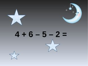 4 + 6 – 5 – 2 =