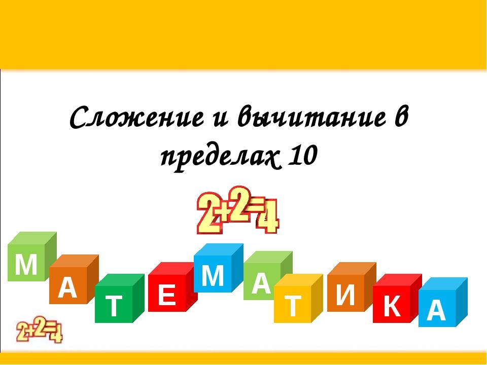 Сложение и вычитание в пределах 10 М А Т Е А М Т И К А
