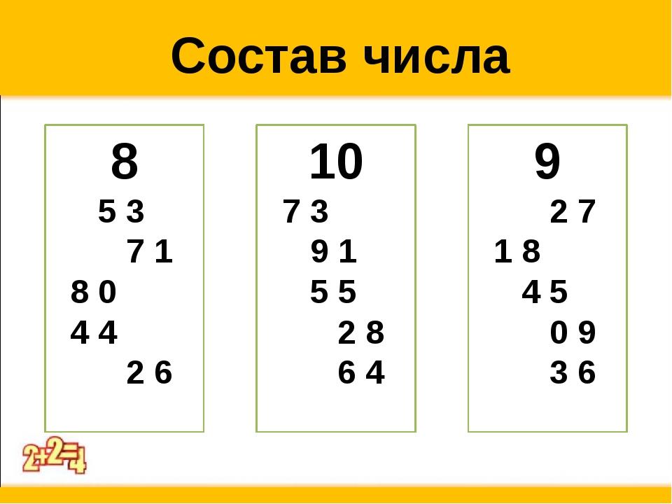 Состав числа 8 5 3 7 1 8 0 4 4 2 6 10 7 3 9 1 5 5 2 8 6 4 9 2 7 1 8 4 5 0 9...