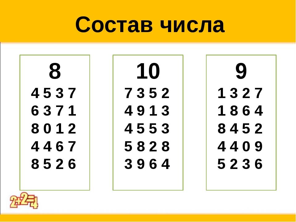 Состав числа 8 4 5 3 7 6 3 7 1 8 0 1 2 4 4 6 7 8 5 2 6 10 7 3 5 2 4 9 1 3 4...