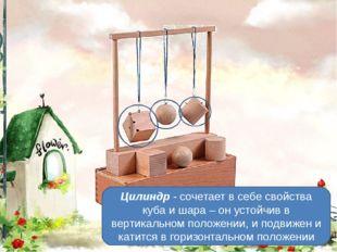 Шар - символ «единства в единстве», бесконечности, движения Куб- символом