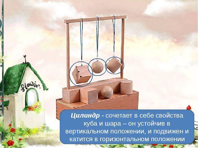 Шар - символ «единства в единстве», бесконечности, движения Куб- символом...