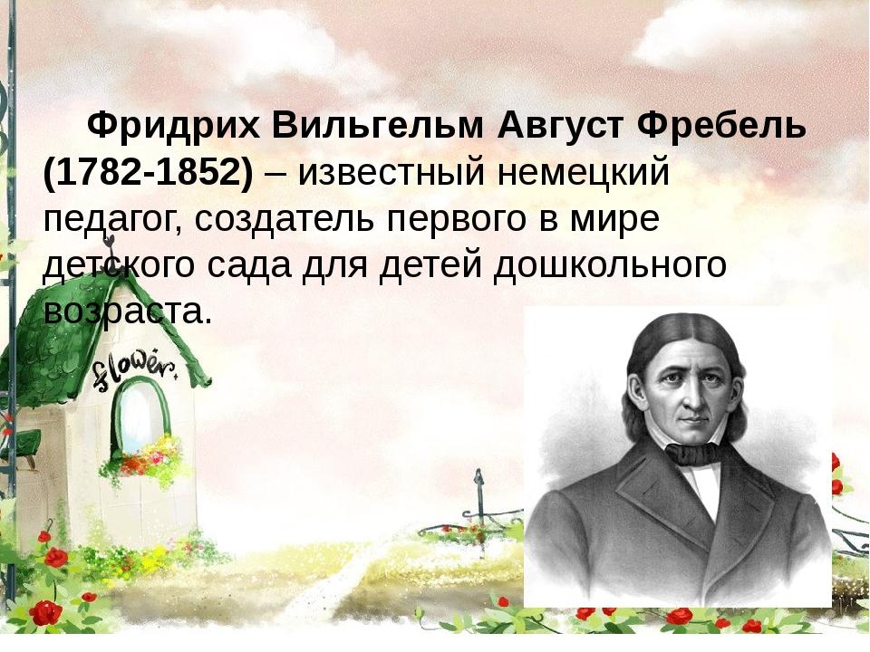Фридрих Вильгельм Август Фребель (1782-1852)– известный немецкий педагог, с...
