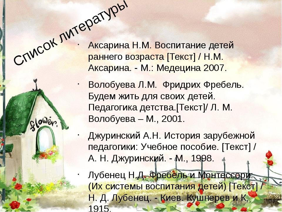 Список литературы Аксарина Н.М. Воспитание детей раннего возраста [Текст] / Н...