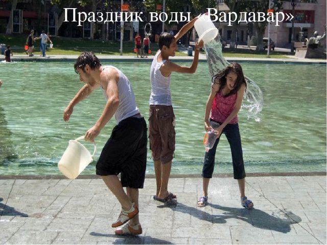 Праздник «Терендез» Праздник воды «Вардавар»