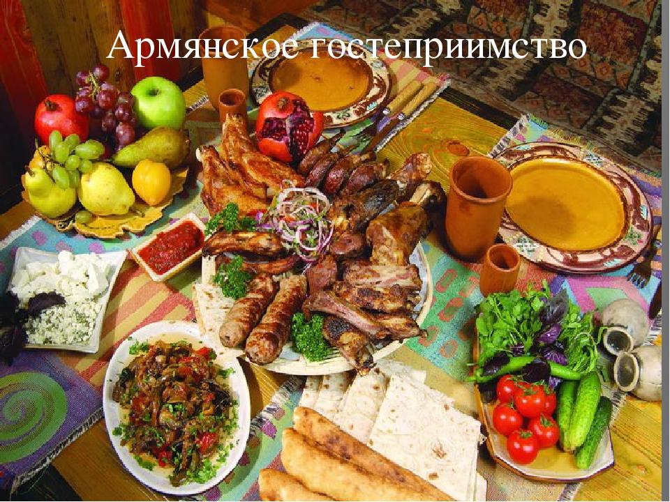 Армянское гостеприимство