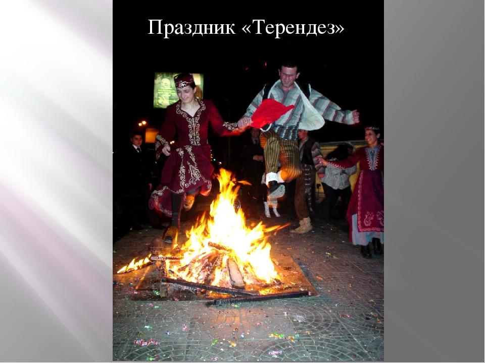 Праздник «Терендез»