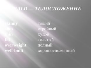 BUILD — ТЕЛОСЛОЖЕНИЕ skinny 	 тощий slim	 стройный thin	   худой fat	 толстый