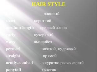 HAIR STYLE long длинный short короткий medium-length средней длины curly к