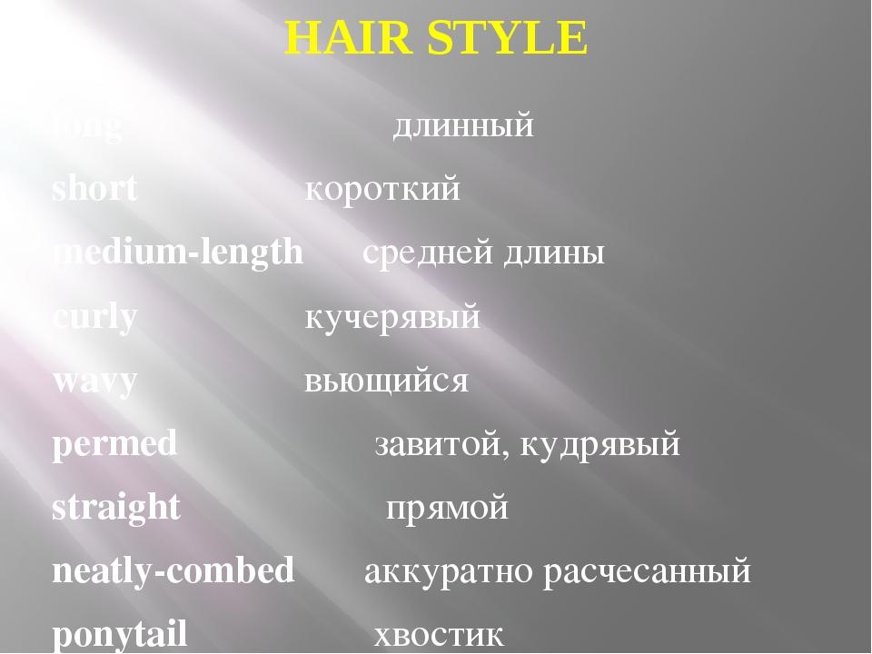 HAIR STYLE long длинный short короткий medium-length средней длины curly к...