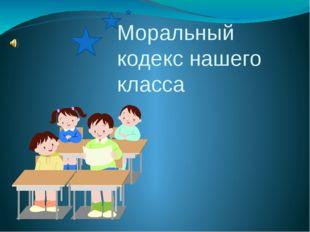 Моральный кодекс нашего класса