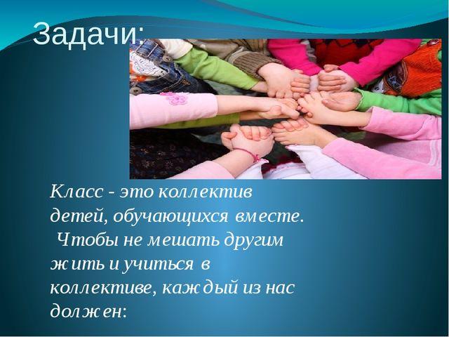 Класс - это коллектив детей, обучающихся вместе. Чтобы не мешать другим жить...