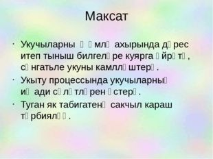 Максат Укучыларны җөмлә ахырында дөрес итеп тыныш билгеләре куярга өйрәтү, сә