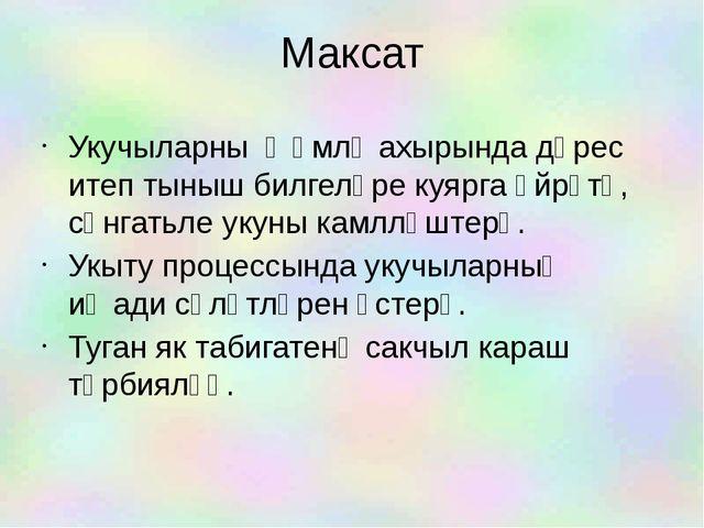 Максат Укучыларны җөмлә ахырында дөрес итеп тыныш билгеләре куярга өйрәтү, сә...
