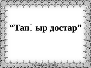"""""""Тапқыр достар"""" Фокина Лидия Петровна"""