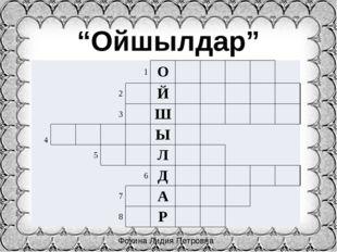 """Фокина Лидия Петровна """"Ойшылдар"""" 1 О     2  Й      3  Ш"""