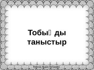 Фокина Лидия Петровна Тобыңды таныстыр