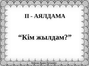 "Фокина Лидия Петровна ІІ - АЯЛДАМА ""Кім жылдам?"""
