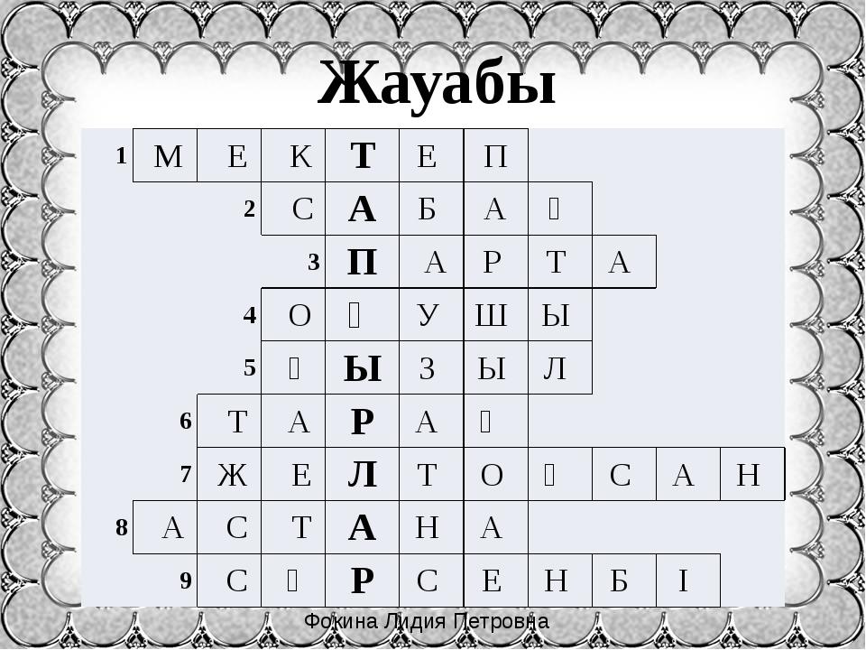 Жауабы Фокина Лидия Петровна 1 М Е К Т Е П 2 С А Б А Қ 3 П А Р Т А...