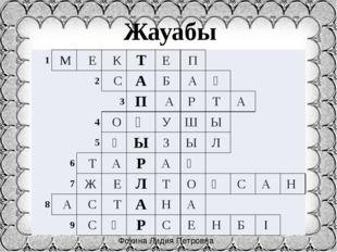 Жауабы Фокина Лидия Петровна 1 М Е К Т Е П 2 С А Б А Қ 3 П А Р Т А