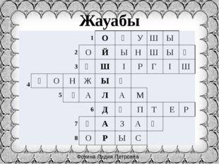 Фокина Лидия Петровна Жауабы 1 О Қ У Ш Ы 2 О Й Ы Н Ш Ы Қ 3 Ө Ш І