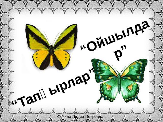 """Фокина Лидия Петровна """"Тапқырлар"""" """"Ойшылдар"""""""