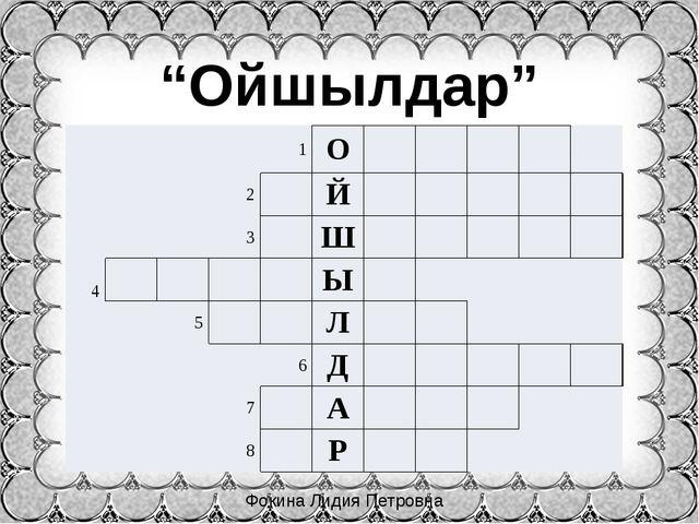 """Фокина Лидия Петровна """"Ойшылдар"""" 1 О     2  Й      3  Ш     ..."""