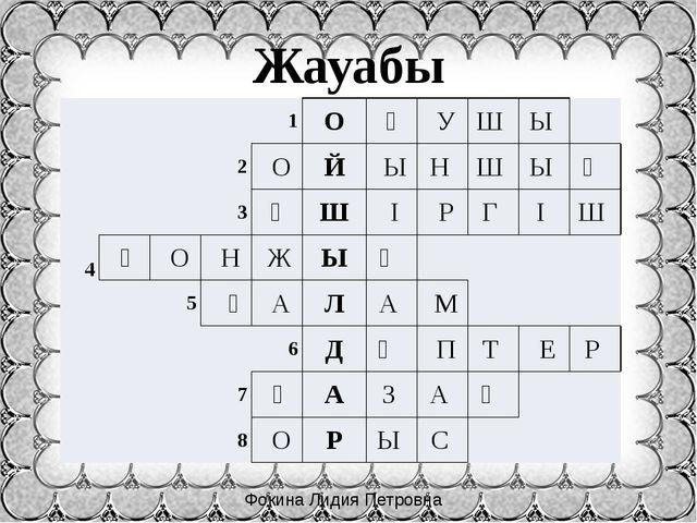 Фокина Лидия Петровна Жауабы 1 О Қ У Ш Ы 2 О Й Ы Н Ш Ы Қ 3 Ө Ш І...
