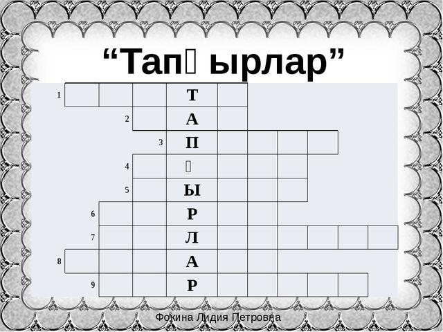 """Фокина Лидия Петровна """"Тапқырлар"""" 1    Т  2  А  3 П     4  Қ   ..."""
