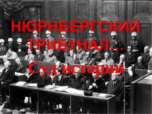 Суд истории