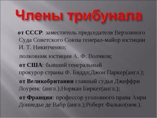 отСССР: заместитель председателяВерховного Суда Советского Союзагенерал-м