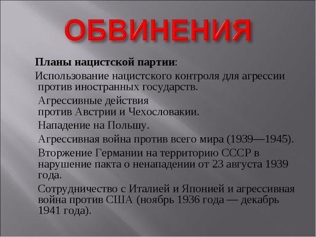 Планы нацистской партии: Использование нацистского контроля для агрессии про...