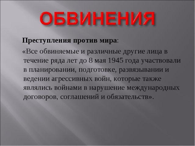 Преступления против мира: «Все обвиняемые и различные другие лица в течение...