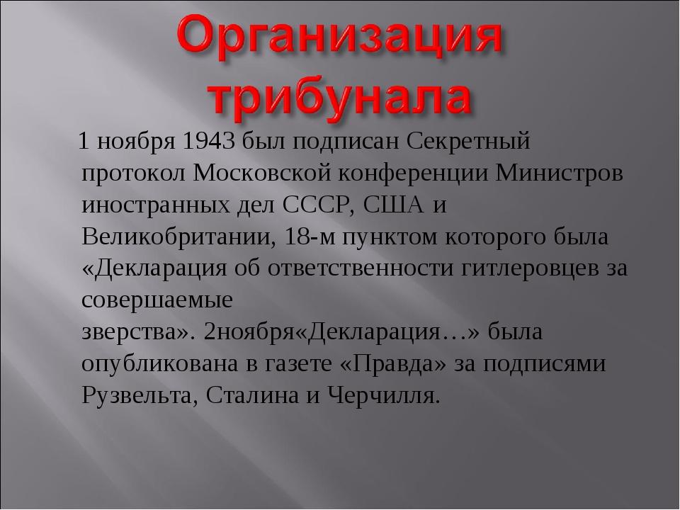 1 ноября1943был подписан Секретный протокол Московской конференции Министр...