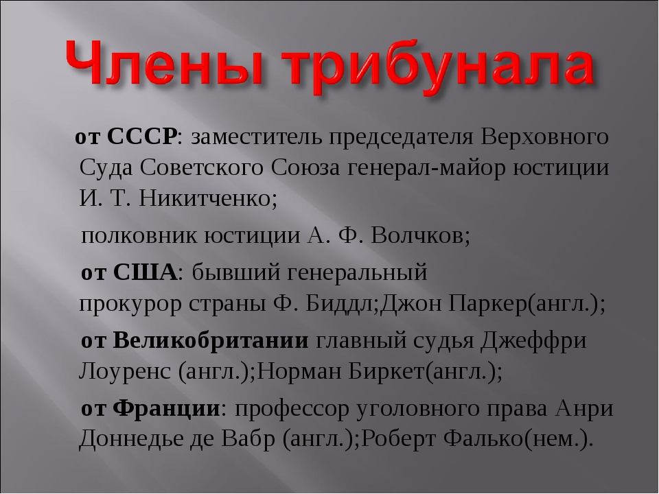 отСССР: заместитель председателяВерховного Суда Советского Союзагенерал-м...