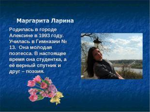 Родилась в городе Алексине в 1993 году. Училась в Гимназии № 13. Она молодая