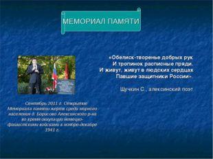 Сентябрь 2011 г. Открытие Мемориала памяти жертв среди мирного населен