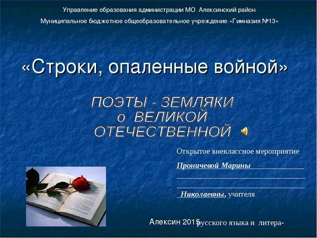 «Строки, опаленные войной» Управление образования администрации МО Алексински...
