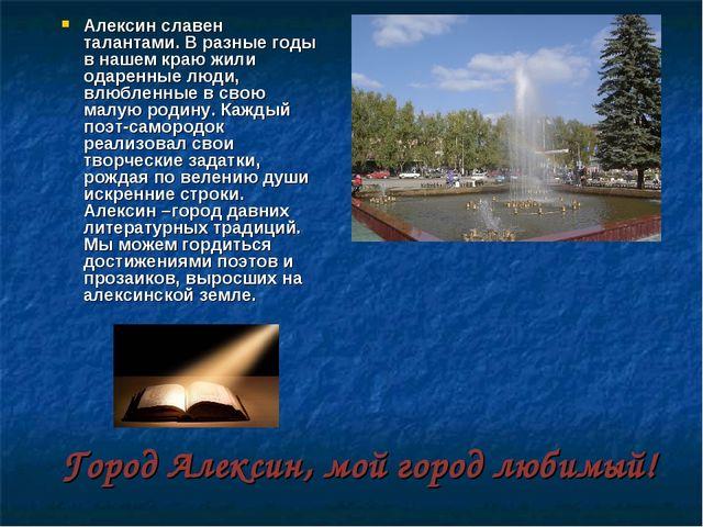 Город Алексин, мой город любимый! Алексин славен талантами. В разные годы в н...