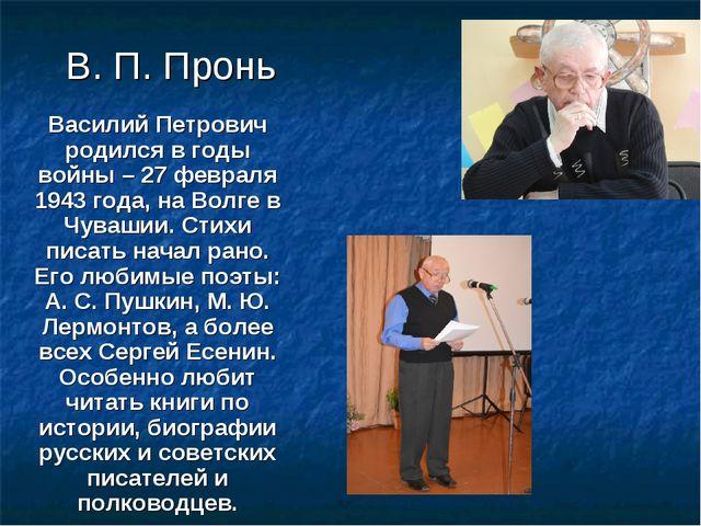 Василий Петрович родился в годы войны – 27 февраля 1943 года, на Волге в Чува...