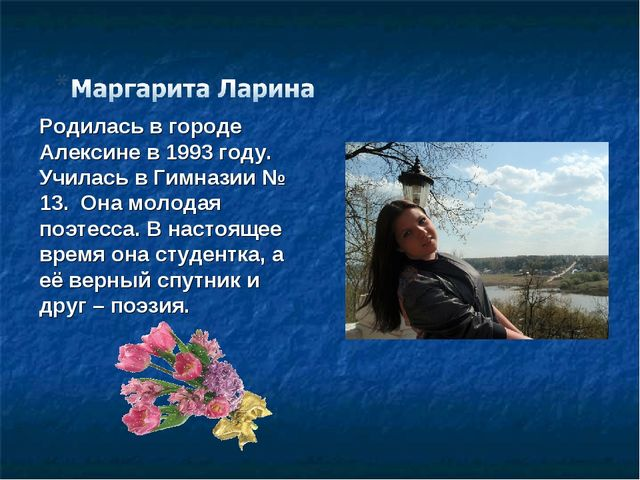 Родилась в городе Алексине в 1993 году. Училась в Гимназии № 13. Она молодая...