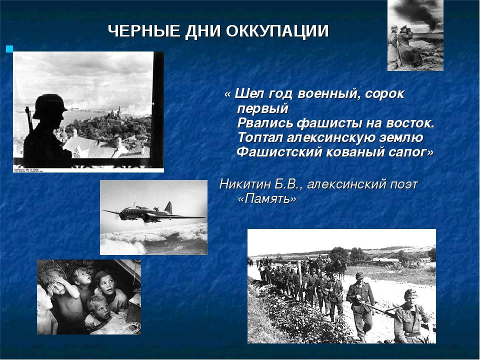 « Шел год военный, сорок первый Рвались фашисты на восток. Топтал алексинс...