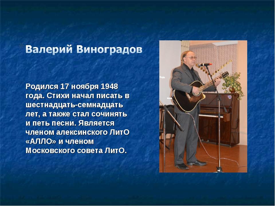 Родился 17 ноября 1948 года. Стихи начал писать в шестнадцать-семнадцать лет,...