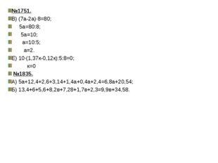 №1751. В) (7а-2а)·8=80; 5а=80:8; 5а=10; а=10:5; а=2. Е) 10·(1,37к-0,12к):5:8=