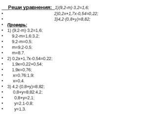 Реши уравнения: 1)(9,2-m)·3,2=1,6; 2)0,2x+1,7x-0,54=0,22; 3)4,2·(0,8+y)=8,82