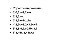 Упрости выражение: 1)0,3х+1,2х+х 2)3,5х-х 3)2,6а+7-1,4а 4)2,5с+1,2+3,6с+5 5)8