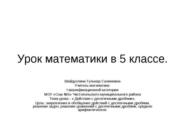 Урок математики в 5 классе. Шайдуллина Гульнар Салимовна Учитель математики I...